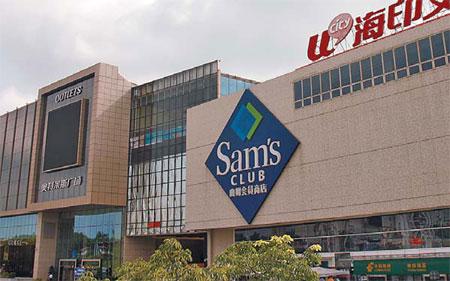 china sams club